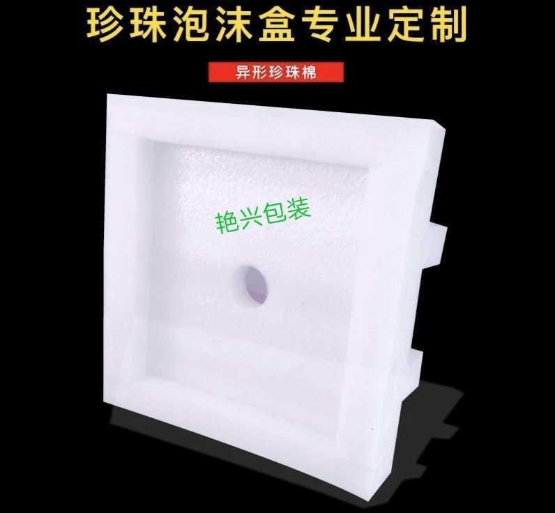EPE异形包装盒