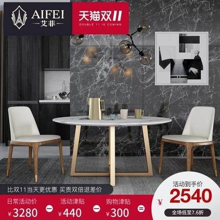 艾菲 轻奢大理石圆餐桌椅组合不锈钢简约大户型设计师后现代餐桌
