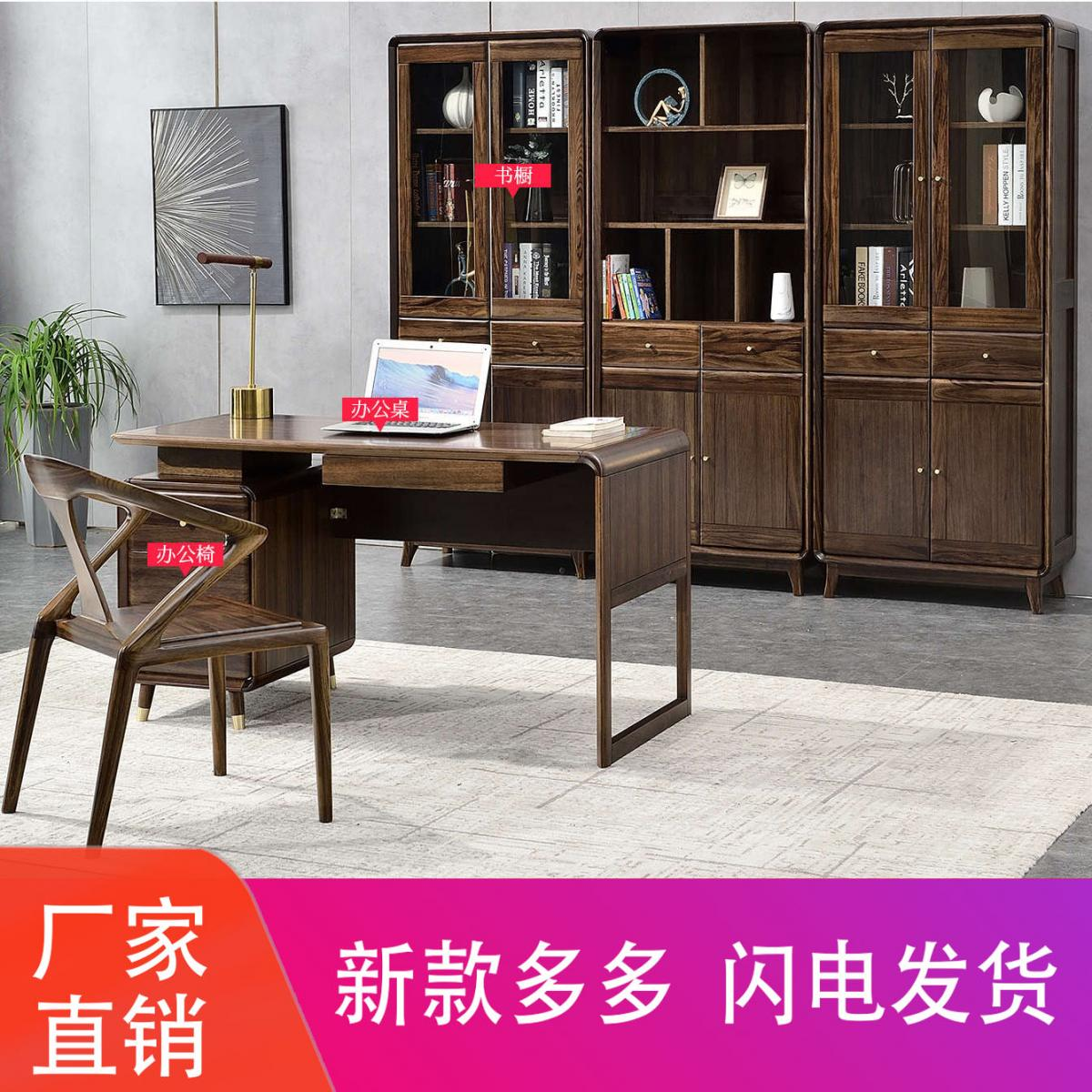 北欧全实木乌金木 办公室办公桌椅组合家用电脑桌带储物柜写字台