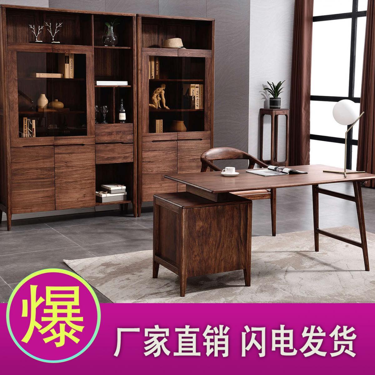 实木书柜北欧简约风格黑胡桃木书架多层带抽屉置物架组合书房家具