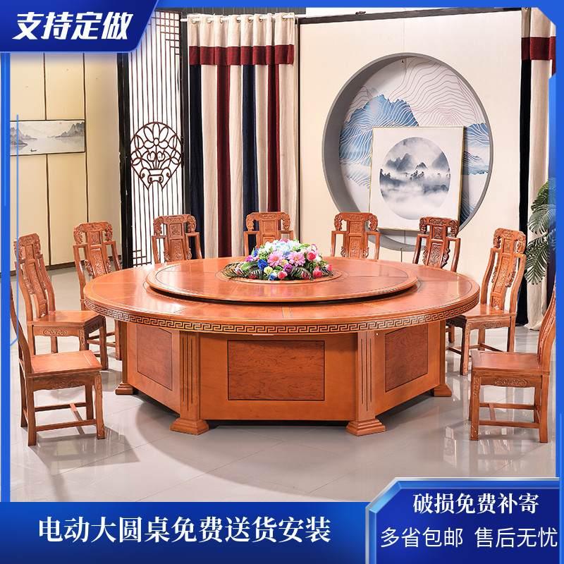 酒店电动餐桌大圆桌新中式饭店包厢15/20/30人自动转盘实木火锅桌