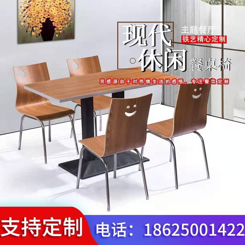 肯德基食堂饭店奶茶快餐桌椅组合小吃店简约现代长方形经济型