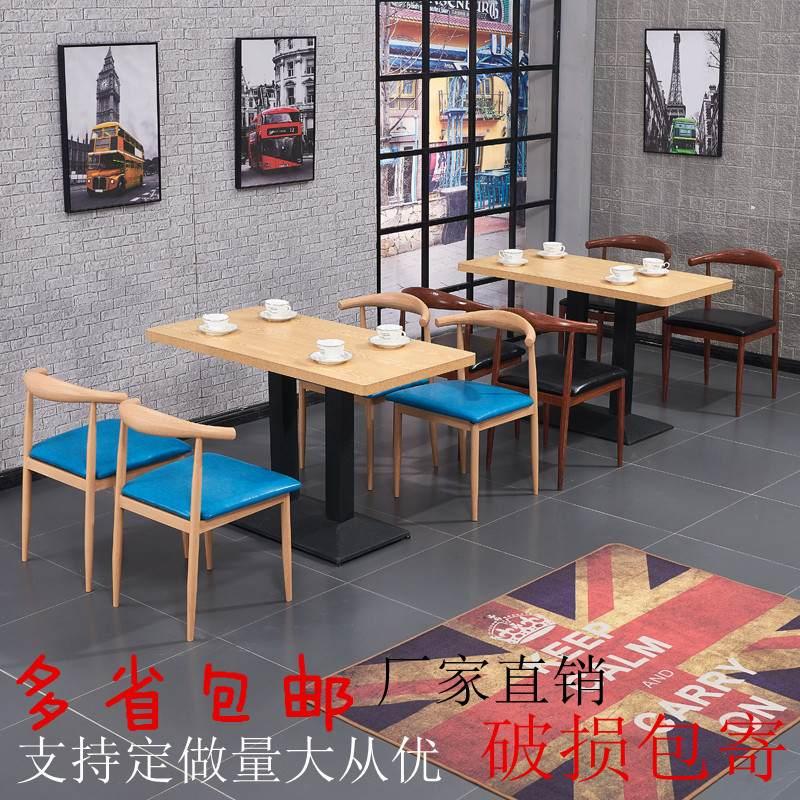 咖啡厅小清新桌椅组合奶茶店铁艺牛角椅甜品店快餐店饭店小吃店