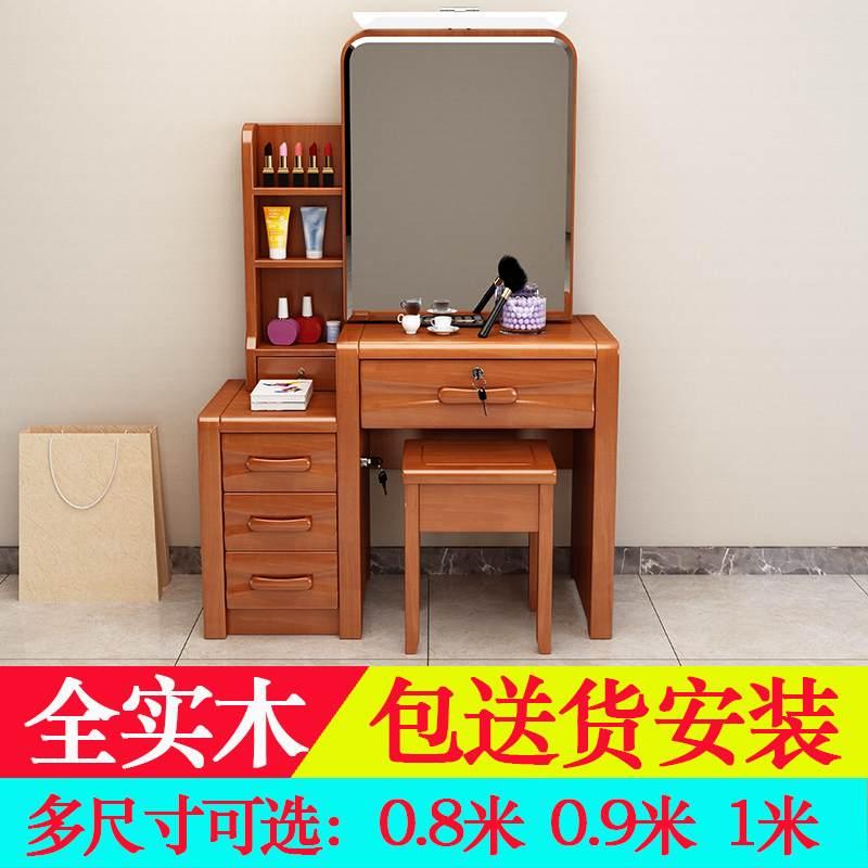全实木小户型卧室梳妆台收纳架网红收纳柜一体多功能带灯现代简约