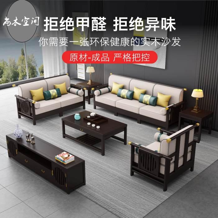 新中式实木沙发客厅茶几组合小户型现代简约家具轻奢大厅禅意橡木