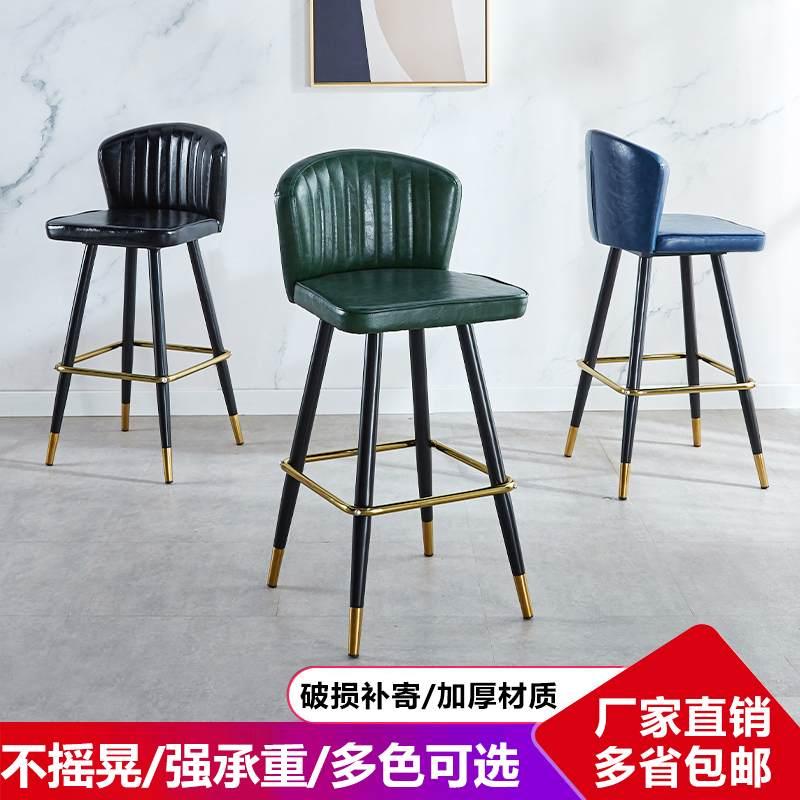 中国高脚凳子家用靠背椅子北欧吧台椅酒吧椅轻奢前台岛台铁艺