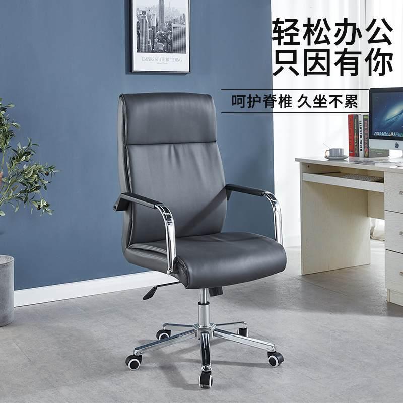电脑椅家用老板办公椅皮椅转椅 老板椅子护腰座椅办公椅子