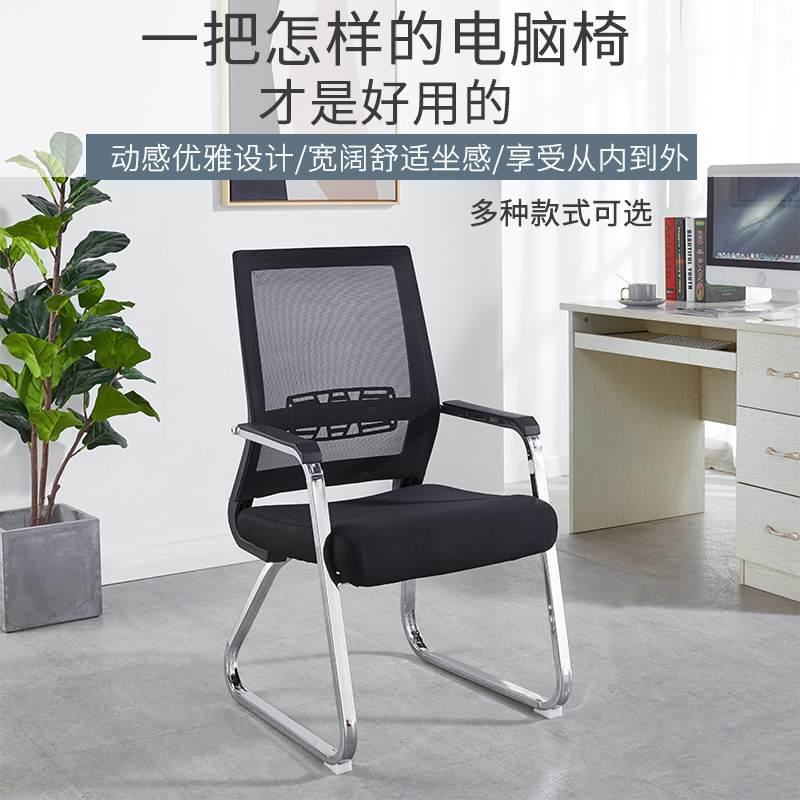 弓形会议椅会客椅培训椅办公椅网布椅洽谈椅员工电脑椅黑色钢脚椅