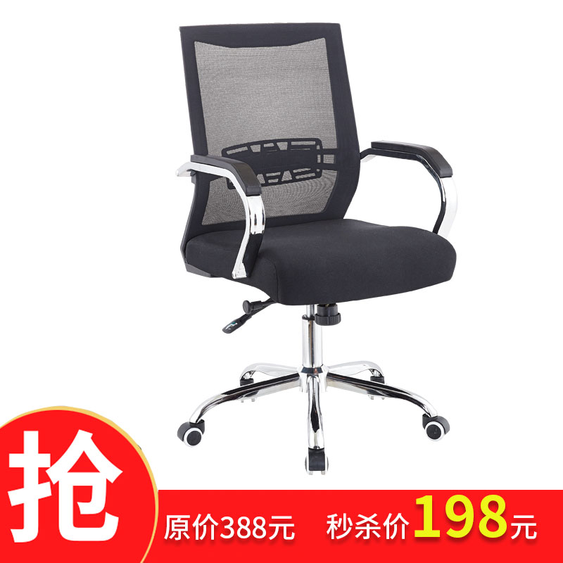 电脑椅家用办公职员椅网布人体工学转椅学生座椅麻将椅弓形会议椅