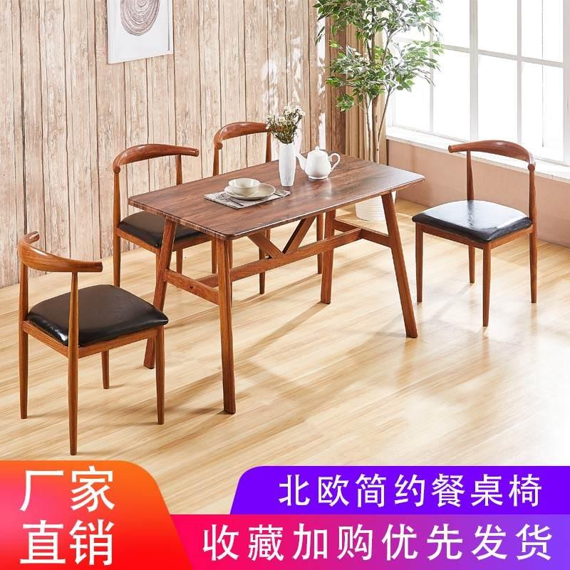 仿实木铁艺椅子桌子凳子咖啡餐厅桌椅简约餐椅奶茶甜品店桌椅组合