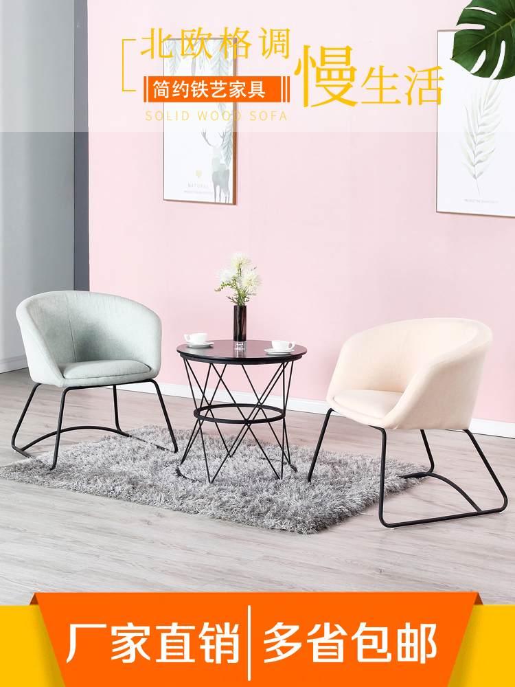 北欧铁艺现代简约沙发椅时尚创意个性单人会客厅网红小茶几组合套