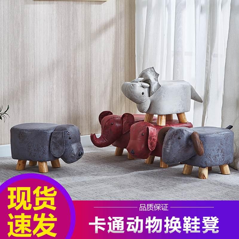 动物儿童换鞋凳时尚创意小凳子家用脚凳小牛卡通矮凳实木沙发凳