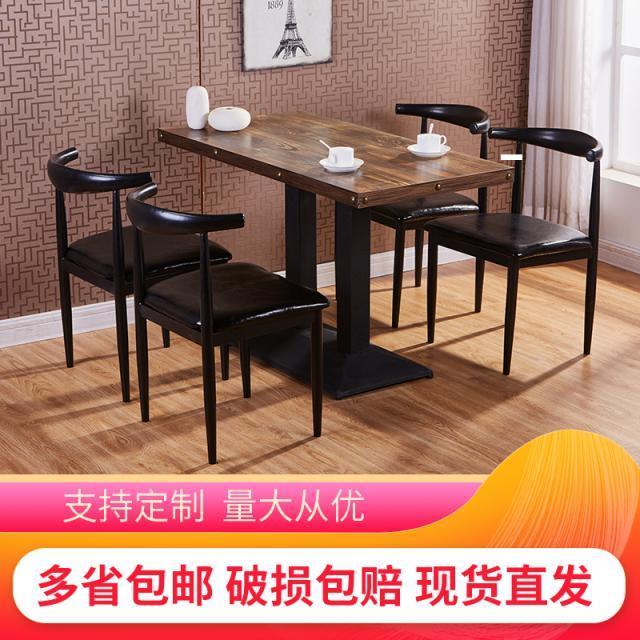 仿实木铁艺牛角椅子北欧餐椅现代简约甜品奶茶店咖啡餐厅桌椅组合