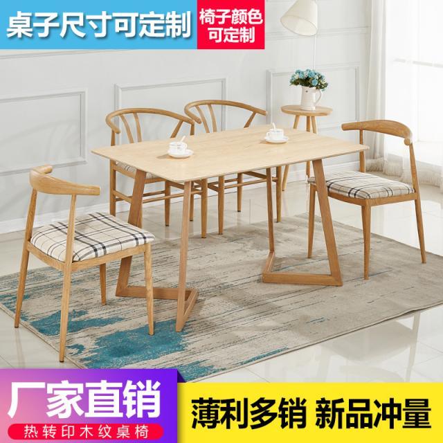 现代简约牛角椅桌子休闲餐厅餐饮咖啡厅甜品店会客餐桌椅桌椅组合