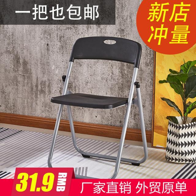 折叠椅子 加厚成人便携简约现代塑料靠背椅 懒人省空间塑料办公椅