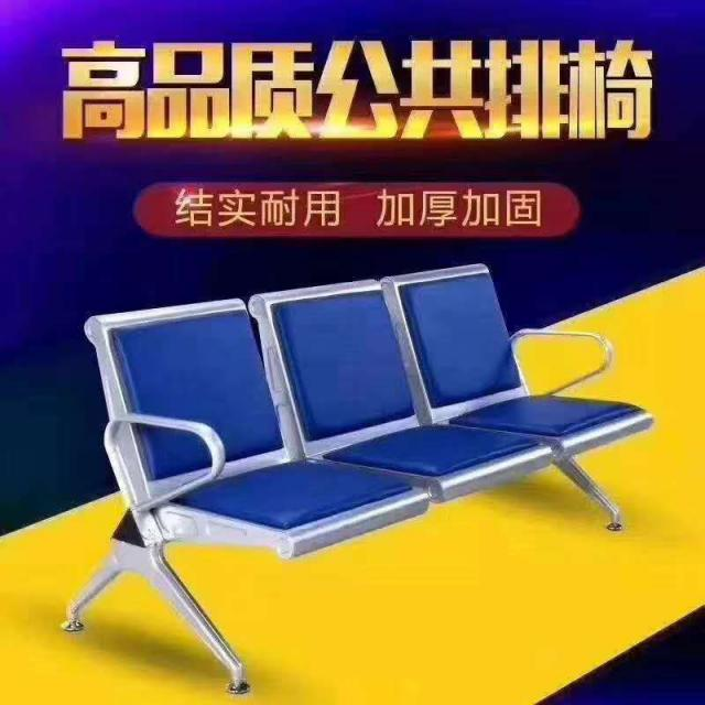 加厚机场椅连椅排椅公共三人位长沙发椅 银行医院排椅休息椅等候