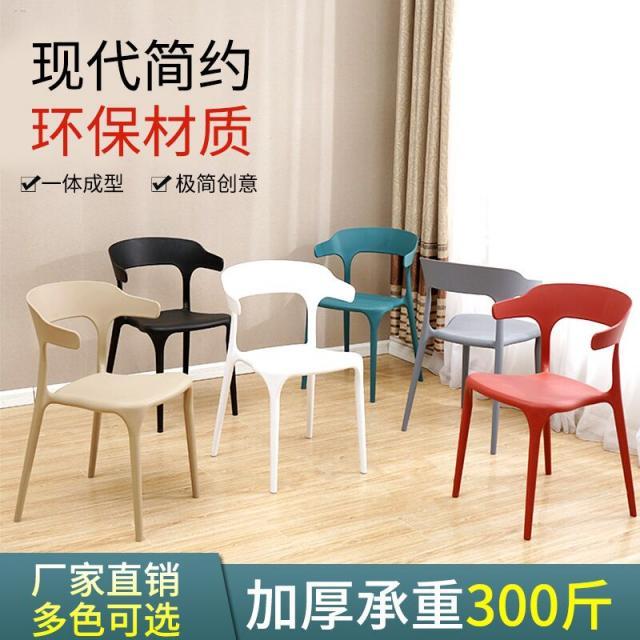 现代简约塑料椅子餐椅成人凳子北欧时尚休闲创意牛角椅家用靠背椅