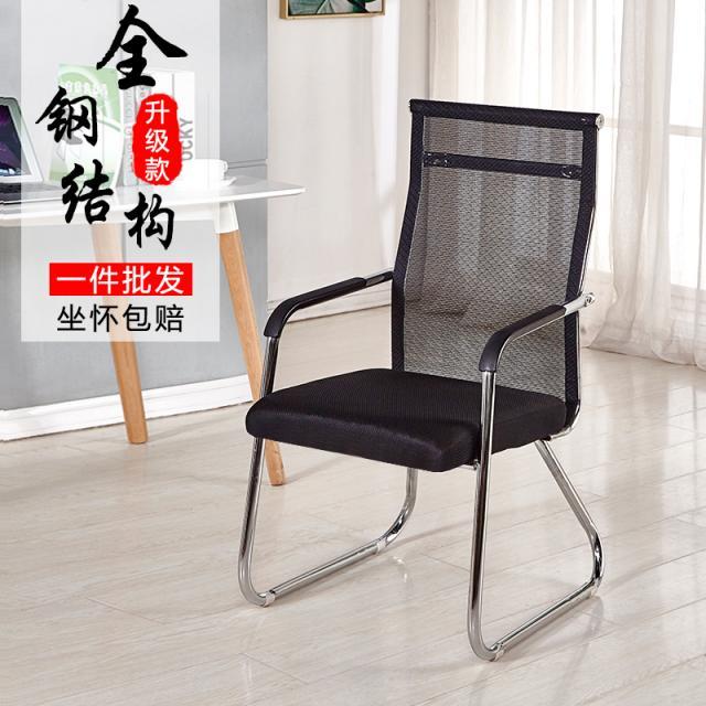 电脑椅 办公椅 会议椅座椅家用麻将椅靠背简约职员椅网椅弓形椅子