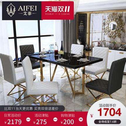 艾菲 轻奢餐桌椅组合简约不锈钢6人台酒店样板房港式后现代餐桌