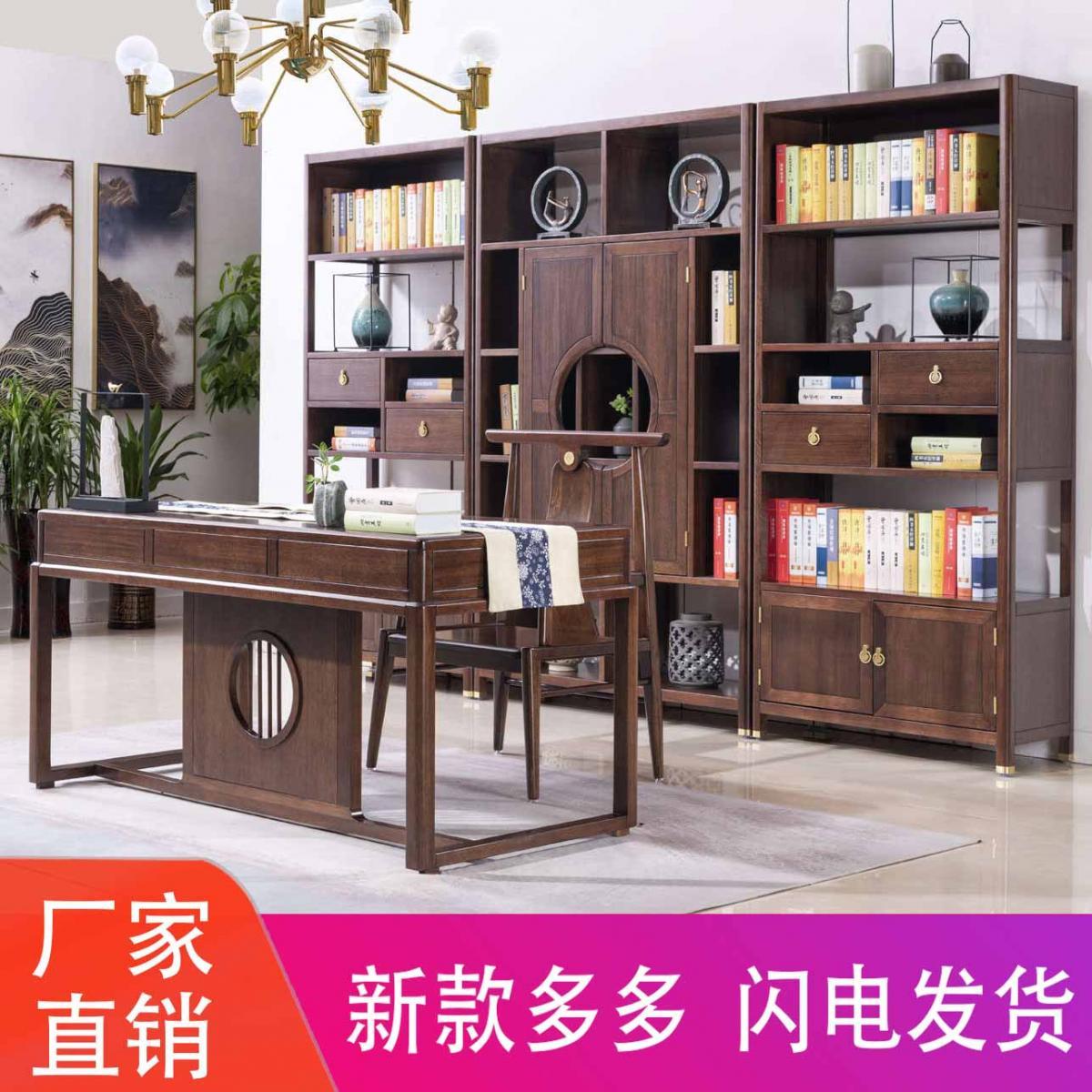新中式实木书桌书架组合现代中式写字桌书房整套家具