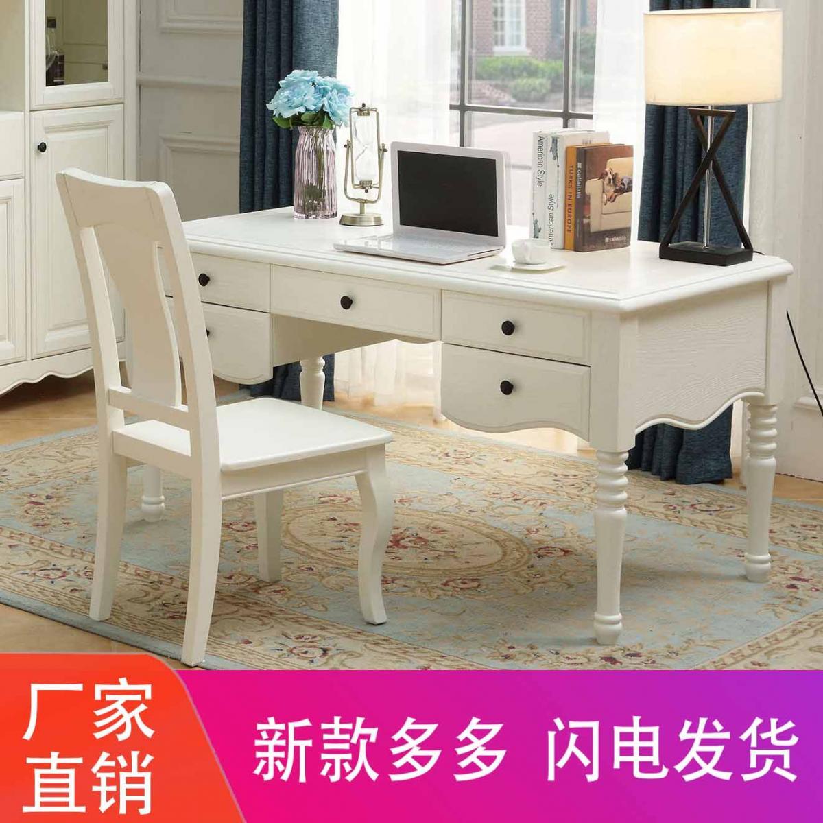美式书桌简约现代家用电脑桌台式写字桌带抽屉书房家装套装组合