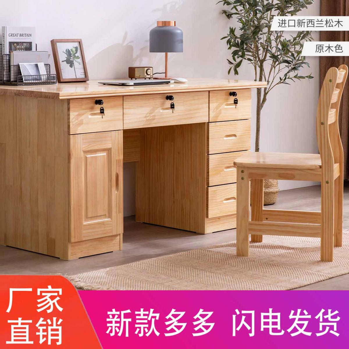 简约儿童电脑台式桌全实木书桌书架组合家用中小学生学习桌写字台
