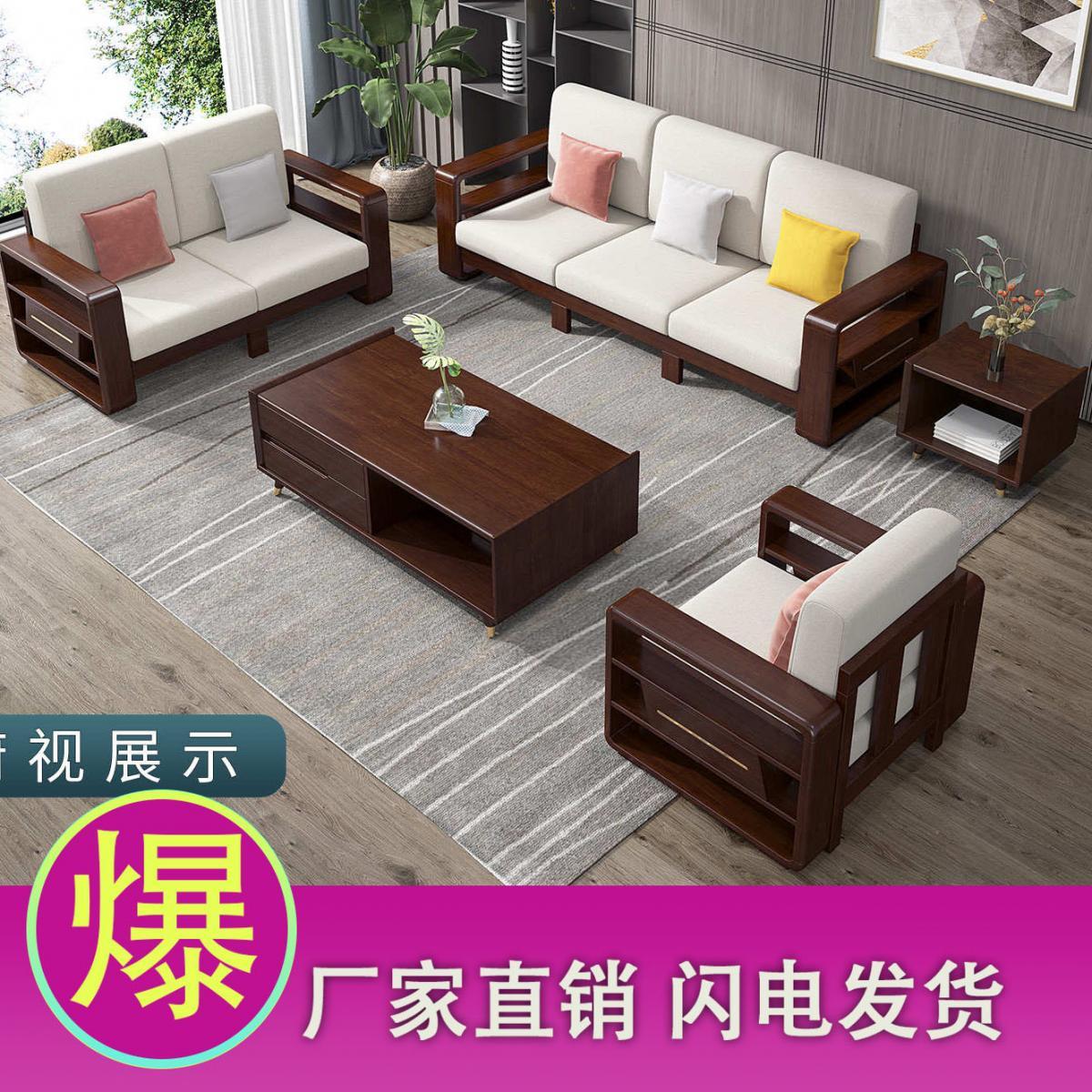 新中式实木沙发现代布艺沙发组合简约木质客厅北欧轻奢风家具套装