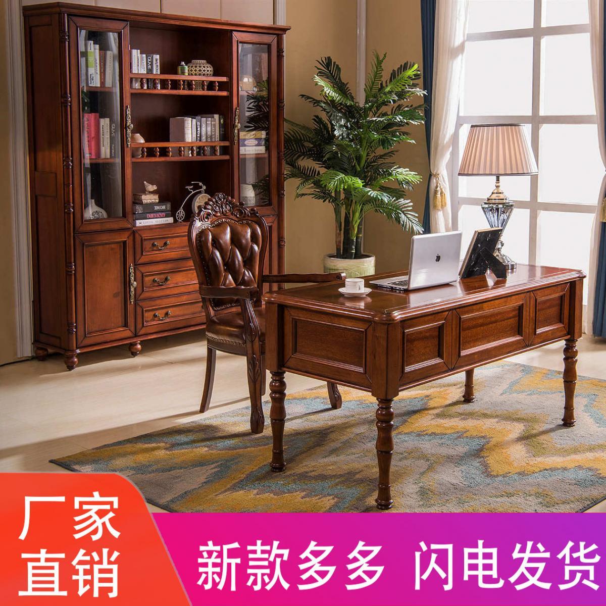 家具全实木书桌美式桃花芯木书房书台写字台书柜组合