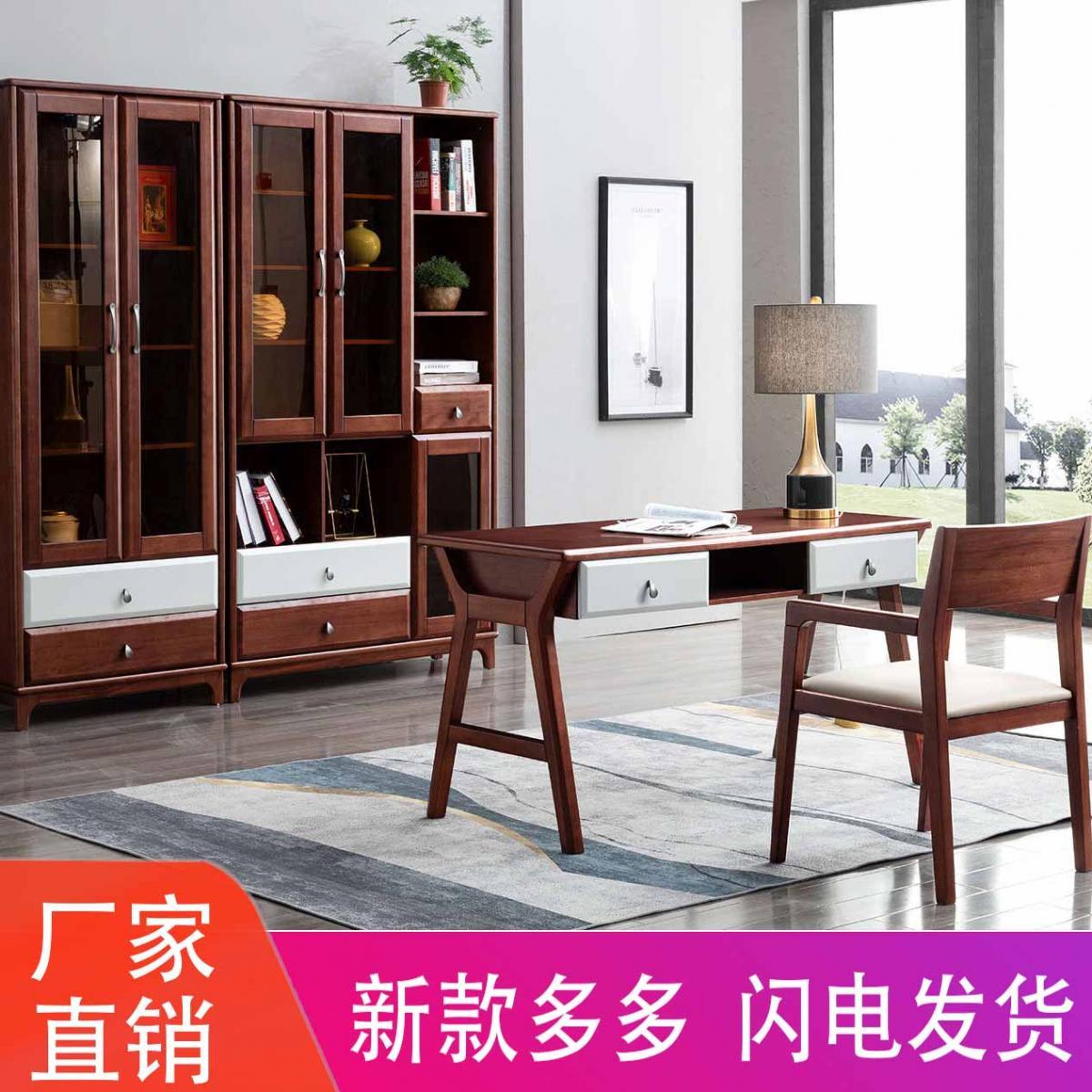 全实木书桌胡桃木现代简约北欧轻奢书柜一体写字办公桌子