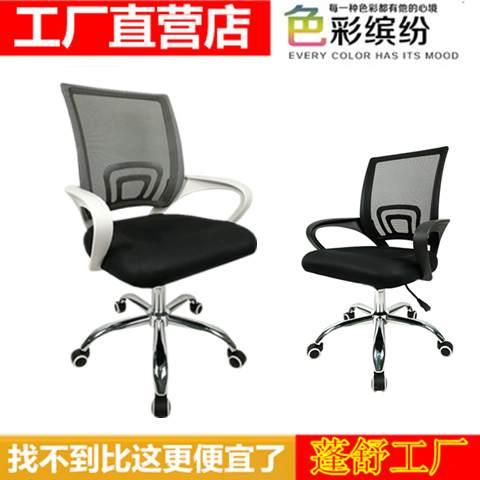办公椅电脑椅家用麻将升降转椅会议椅职员椅学生宿舍座椅 网布椅