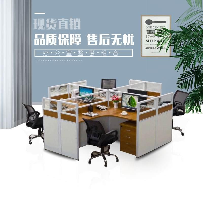 U型职员屏风办公家具电脑桌椅组合2/4/6人位简约现代时尚员工作桌