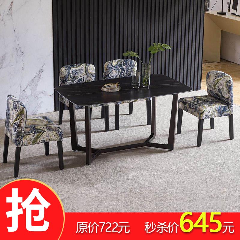 北欧实木岩板小户型家用餐台桌椅组合长方形大理石现代简约饭桌子