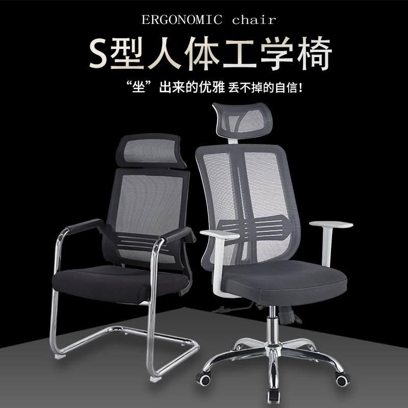 职员办公椅人体工学椅现代简约家S用舒适久坐职员升降靠背电脑椅