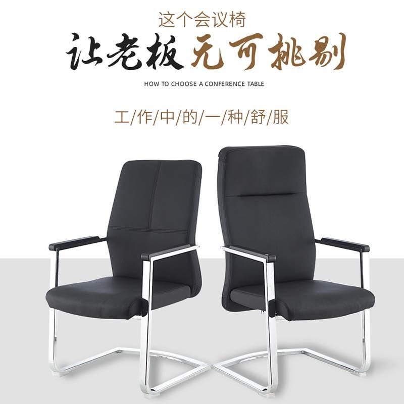 职员会议室会议椅家用凳子书房椅棋牌麻将椅弓形电脑椅简约办公椅