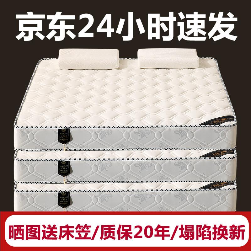 席梦思弹簧床垫20cm厚1.8家用经济型1.5米软硬两用旗舰店官方酒店