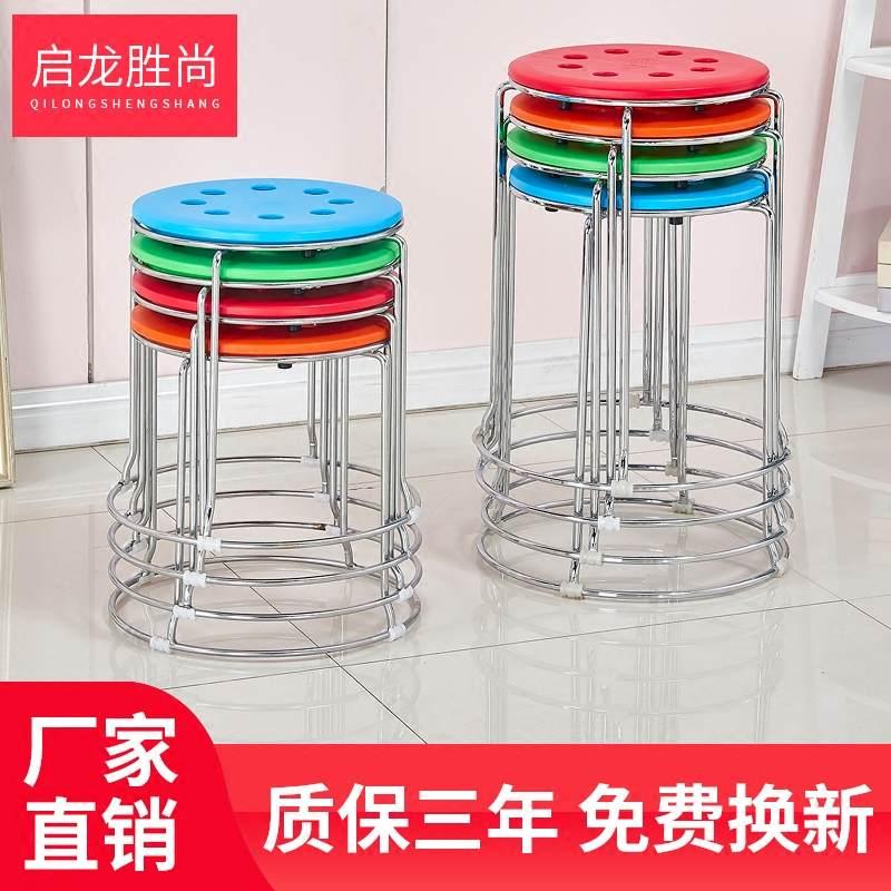 启龙凳小阿俏吹塑八孔凳钢筋圆凳塑料凳子不锈钢凳餐桌凳加厚时尚