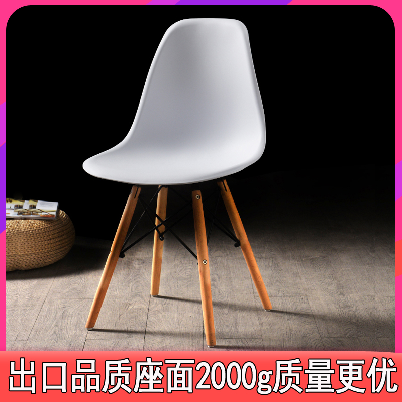 伊姆斯餐椅北欧简约现代家用宿舍书桌洽谈ins塑料靠背榉木腿椅子