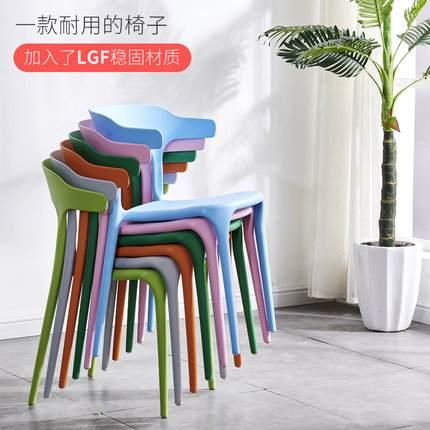 北欧牛角塑料椅子靠背大人靠椅成人胶椅家用塑胶餐椅加厚现代简约