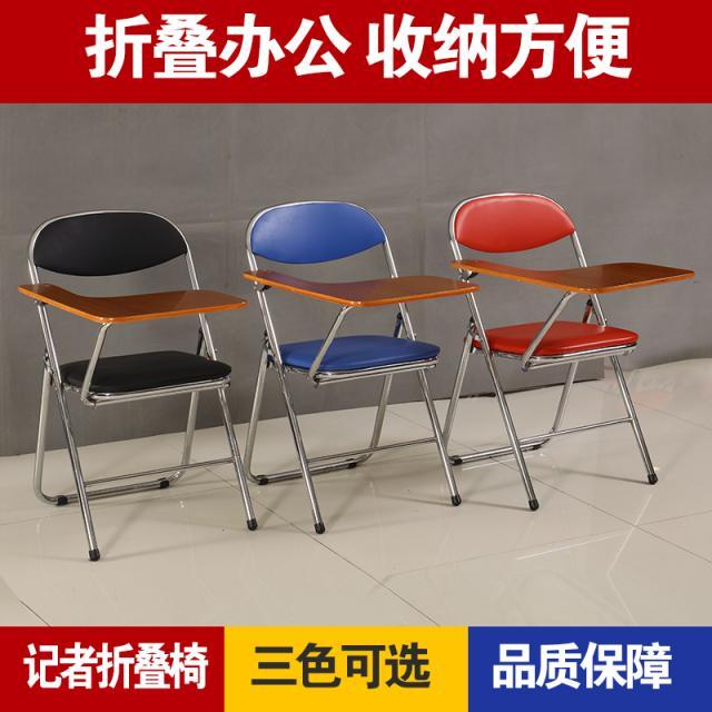 艳成家具专业生产折叠椅 记者椅  HP记 206记 记录椅 会议椅