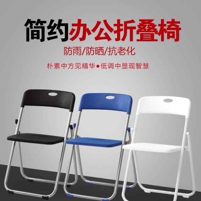 艳成家具制造塑料折叠椅 办公椅 塑料椅 注塑塑料椅
