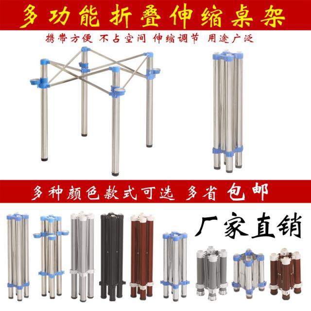 折叠桌架子 桌腿支架 麻将桌腿 桌脚架金属桌架子不锈钢折叠快餐桌子腿