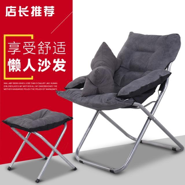 懒人沙发单人可折叠躺椅电脑椅现代简约阳台椅榻榻米休闲寝室椅子