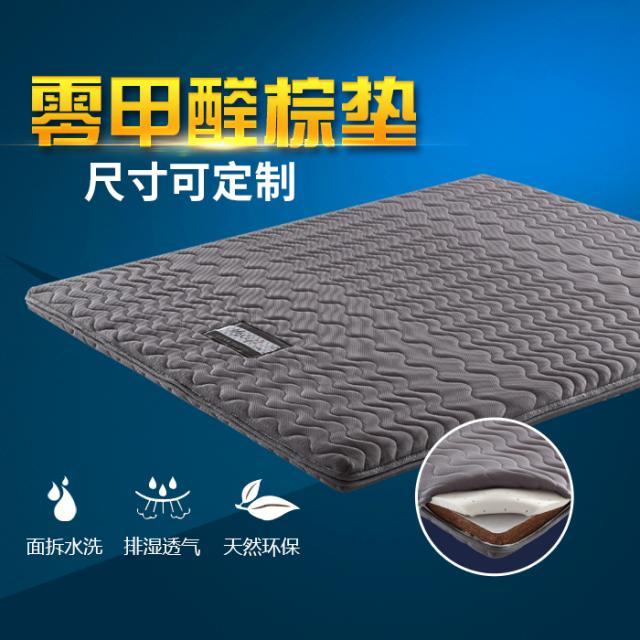 环保天然椰棕床垫 折叠儿童棕榈床垫 棕垫1.2米1.8m床1.5硬 单人学生椰棕垫定做